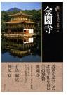 鹿苑寺(京都)をなぜ金閣寺と呼ぶの?(地図とアクセス)