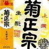 酒蔵、菊正宗の乳酸菌「米のしずく」がアトピーにいいらしい!?