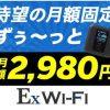 業界最安級のポケットEx WiFi(月額2,980円(税抜))のプランと解約について