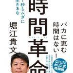 堀江貴文さん、最短の時間で実現する目標管理とは