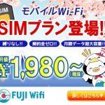 FUJI Wifiを7日間お試し価格で体験サービスとは