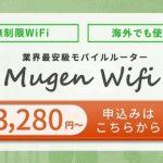 無制限利用の「Mugen WiFi」30日間お試し体験のプランと解約について