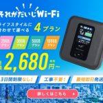 それがだいじWi-Fiなら月額2,680円から選べる4プランと解約について