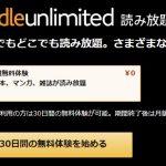 読み放題のKindle Unlimited、使い方と解約方法とは‥